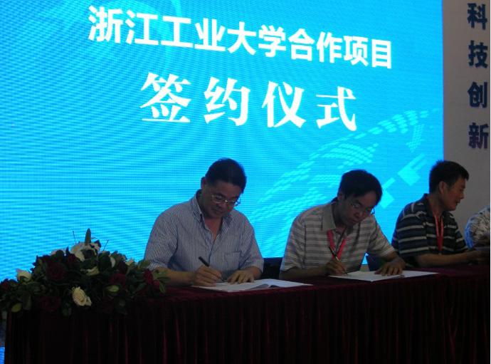 浙江工业大学与我公司项目合作签约仪式